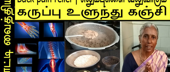 எலும்புகளை வலுவாகும் கருப்பு உளுந்து கஞ்சி back pain relief food Paati vaithiyam in tamil is an channel that focuses on the remedies for various health related problems in an traditional way. The channel Paati vaithiyam through its multiple videos helps in preventing from the cause of multiple common and dangerous diseases like dry cough, kidney stone, motion, fever, weight, constipation, dandruff, white hair, delivery, baby, cold, pregnancy, pimples, skin, headache, oil, irumal, urine infection, face, babies, marbagam, mugaparu, nenju sali,vayiru vali, palvali, varattu irumal, psoriasis, vanthi, moolam, piles, sugar etc., The intake of junk food in large volume leads to multiple diseases. paati vaithiyam prevents the evolving of those new diseases for this generation by replacing the junk food with those of healthy foods made at home. பாட்டி வைத்தியம்எலும்புகளை வலுவாகும் எலும்பு பிரச்சனைகள் bone problems bone problems in tamil bone problems in back எலும்பு வலி குணமாக எலும்பு தேய்மானம் எலும்பு பலம் பெற கருப்பு உளுந்து பயன்கள் கருப்பு உளுந்து சாதம் கருப்பு உளுந்து சமையல் கருப்பு உளுந்து களி