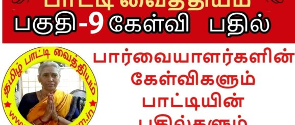 visit more Tamil paati vaithiyam health Tips on our website http://paativaithiyam.in நன்றி உணவே மருந்து வாழ்க வளமுடன் எங்களது யூடுப் சேனல் subscribe செய்து இயற்கை சார்ந்து வாழ்க நலமுடன் Please subscribe our youtube Channel