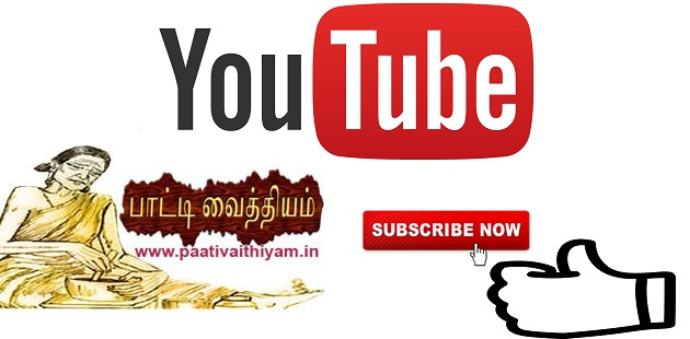 paativaithiyam-on-youtube