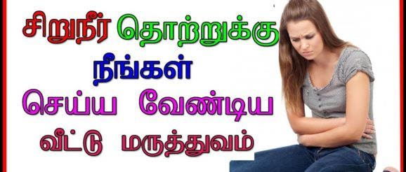 patti-vaithiyam-in-tamil-for-urine-infection-tips