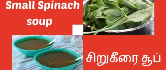 Small Spinach soup | சிறுகீரை சூப்