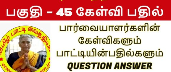 Patti Vaithiyam in Tamil health Tips Question and Answer part 45