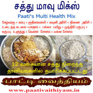 Click Here To Purchase This Sathu Maavu - Paati's Homemade Health Mix