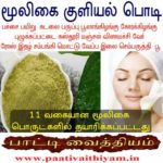 Click Here To Buy This மூலிகை குளியல் பொடி 200g Herbal Bath Power for born babies